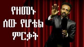 Ethiopian: የዘመኑ የሆቴል ምርቃት Ethiopian New Comedy