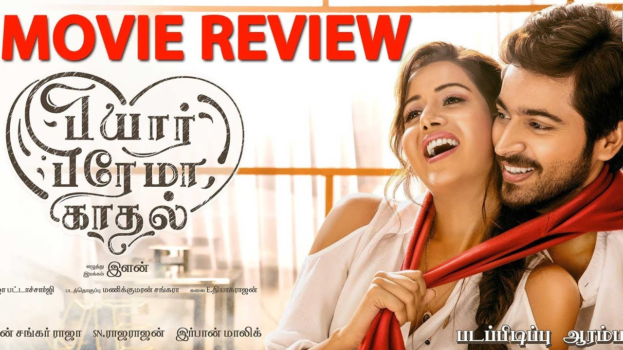 Pyaar Prema Kaadhal Movie Review by Praveena | Harish Kalyan, Raiza Wilson, Yuvan, Elan | Pyaar Prema Kaadhal Review