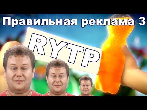 Правильная реклама 3 RУТР - DomaVideo.Ru