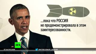 Обама объяснил неудачи в ядерном разоружении «незаинтересованностью России»