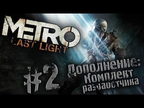 Metro - Last Light [DLC: Комплект разработчика #2] - Стрельбище и Арена