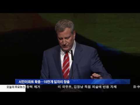 시정 연설 저소득층 주거시설 확충 2.14.17 KBS America News