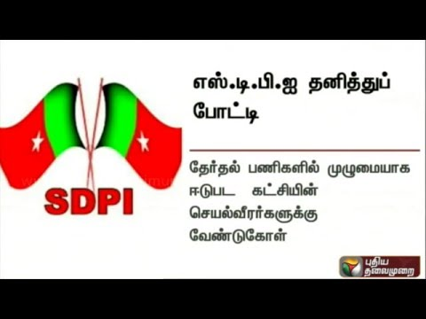 SDPI-to-contest-alone-in-Tamil-Nadu-assembly-polls