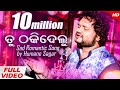 Tu Thakidelu | Broken Heart Song | Sidharth TV | Sidharth Music