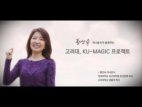 [KU-MAGIC] 황선숙 아나운서가 들려주는 고려대, KU-MAGIC 프로젝트