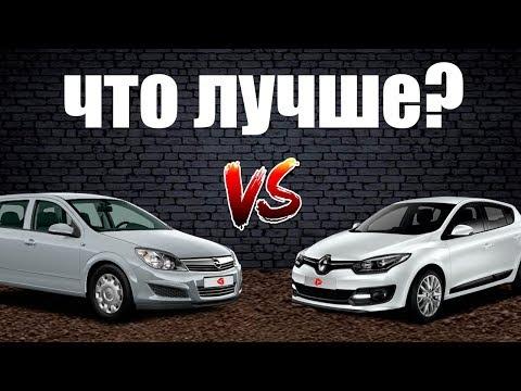 ЧТО ЛУЧШЕ OPEL ASTRA или Renault MEGANE Сравниваем 2 авто в одной ценовой категории.