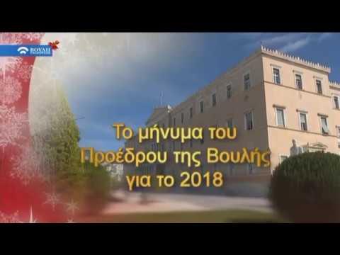 Το Πρωτοχρονιάτικο Μήνυμα του Προέδρου της Βουλής κ. Νικολάου Βούτση.(31/12/2017)