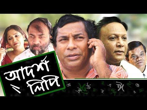 Adorsholipi EP 46 | Bangla Natok | Mosharraf Karim | Aparna Ghosh | Kochi Khondokar | Intekhab Dinar