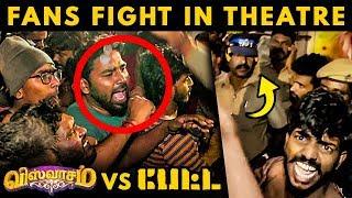Video Thala Ajith & Rajini Fans Fight at Rohini Theatre | Viswasam vs Petta | FDFS Show MP3, 3GP, MP4, WEBM, AVI, FLV Mei 2019