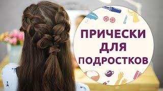 прикольные прически на каждый день на длинные волосы