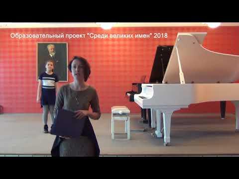 Образовательный проект \Среди великих имен\ 2018. г. Братск. Аллес С.М. и Горборукова К.А. - DomaVideo.Ru