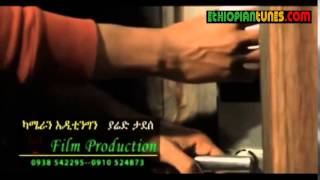 Yemane G Tsadkan   Ykunelki ይኩነልኪ New Ethiopian Tigrigna Music 2014