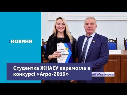 Студентка ЖНАЕУ перемогла в освітньому студентському конкурсі «Агро-2019»