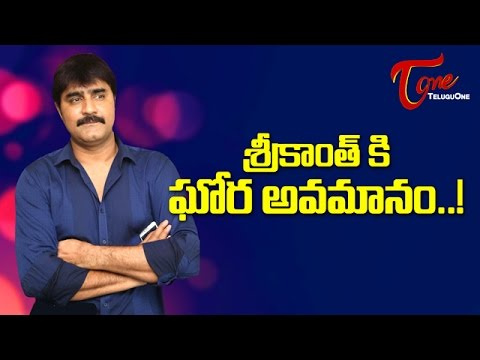 Young Actresses Insulted Family Star Srikanth