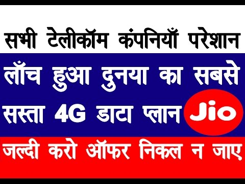 The Cheapest 4G Data Plan in The World | Who is That | Reliance Jio or R com or Airtel or Vodafone
