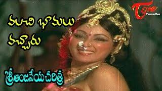 Sri Anjaneya Charitra Movie Songs | Valachi Bhamalu Vacharu | Arja Janardhana Rao | Roja Ramani