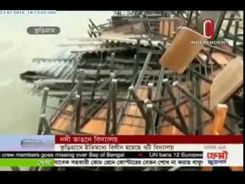 Erosion in hits Kurigram schools (23-07-2016)
