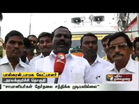 Aravakurichi-PMK-candidate-has-urged-banning-the-candidates-for-whom-money-was-distributed