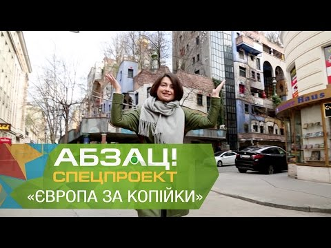 Вена: опера за 3 евро и кафе где не надо платить «Европа за копейки» 3 серия - Абзац - 19.04.2017 - DomaVideo.Ru