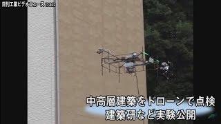 中高層建築をドローンで点検−建築研など実験公開(動画あり)