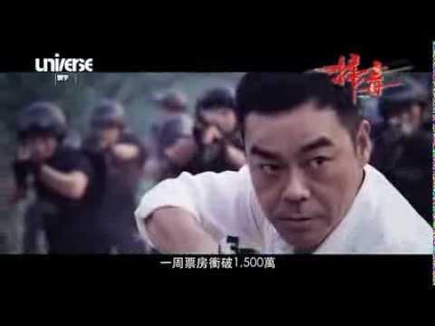 【掃毒】The White Storm 全新15s預告片