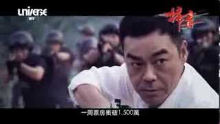 Nonton 【掃毒】The White Storm 全新15s預告片 Film Subtitle Indonesia Streaming Movie Download