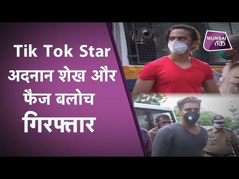 Mumbai Police ने किया TikTok Star Adnan shaikh और Faiz Baloch को गिरफ्तार, ये रही वजह..