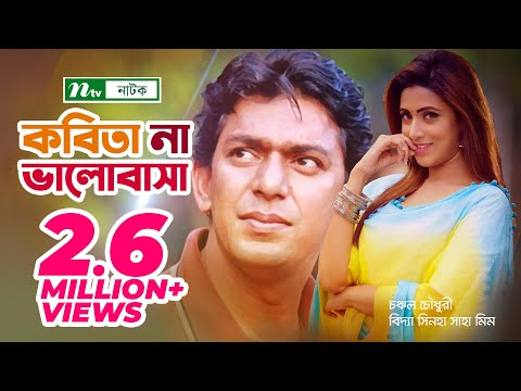 NTV Romantic Natok - Kabita na Valobasa l Mim, Chanchal Chowdhury, Sohel Khan, Rajib