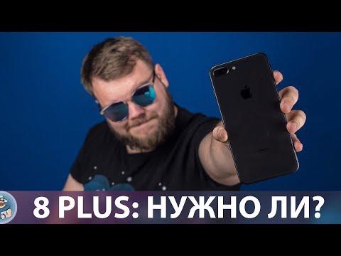 IPHONE 8 PLUS: РАСПАКОВКА И ОБЗОР ИННОВАЦИЙ! ► BIG GEEK