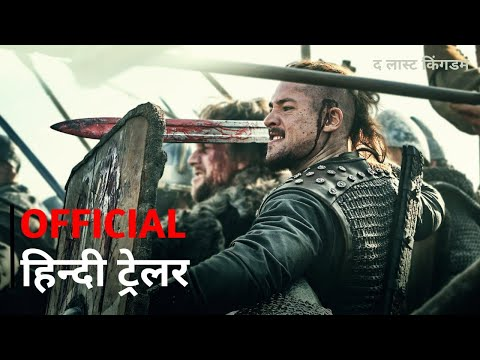 The Last Kingdom : Season 4 | Official Hindi Trailer | Netflix | हिन्दी ट्रेलर