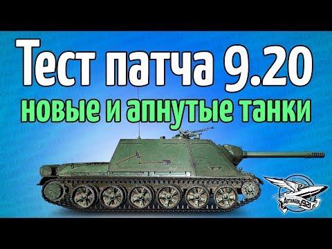 Стрим - Тест патча 9.20 - Новые танки и ЗОхЗО