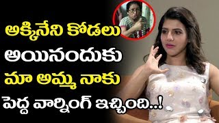 Video Samantha Mother Strong WARNING To Samantha || Samantha Latest Updates || Tollywood Latest  News MP3, 3GP, MP4, WEBM, AVI, FLV November 2017
