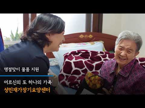 사회복지법인 성민 창립 15주년 기념 동영상