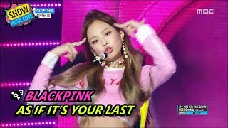 Video [HOT] BLACKPINK - AS IF IT'S YOUR LAST, 블랙핑크 - 마지막처럼 Show Music core 20170701 MP3, 3GP, MP4, WEBM, AVI, FLV Maret 2018