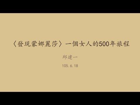 20160618高雄市立圖書館岡山講堂—邱建一:〈發現蒙娜麗莎〉-一個女人的500年旅程