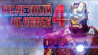 """Сегодня мы подготовили для вас обзор на трейлер фильма - Железный человек 4, дата выхода 6 июля 2020 года.СДЕЛАТЬ СТАВКУ В БК """"1XBET"""": http://bit.ly/2lyIZwlСпустя неделю после мировой премьеры «Железного человека 3», 18 апреля 2013 года, было официально объявлено о завершении франшизы. Роберт Дауни-младший, который исполнил роль «Железного человека» Тони Старка, сам заявил, что больше не вернется к этой серии фильмов. Хотя, честно говорят, его заявления на этот счет всегда были довольно двоякими. Сначала он говорил, что продолжение будет, и даже намекнул, что возможность сесть в режиссерское кресло имеет его хороший друг Мэл Гибсон. Но, спустя время, он забрал свои слова и сказал совершенно иное: «Железного человека 4» не будет. Цитата: «Это была небрежная ремарка журналисту и другу. У меня в мыслях есть проект для нас с Мэлом, но он не будет снимать """"Железного человека 4""""». И, судя по тому, что сказано все это было в 2014 году, и ничего, кроме слухов, нет, слова Дауни-младшего о продолжении и Мэле Гибсоне в качестве режиссера четвертой части можно принять как шутку, однако не очень удачную для поклонников франшизы.Трек из обзора: Double FuzzНаш сайт - http://coldfilm.ru/ Наша группа Вконтакте - https://vk.com/coldfilm_ruСпасибо за просмотр."""