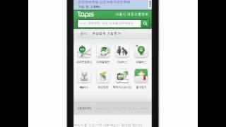 버스 와 지하철(실시간 버스,마을버스,서울지하철) YouTube 동영상