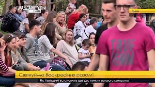 Випуск новин на ПравдаТУТ Львів 16 квітня 2018