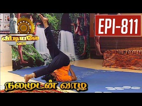 Yoga-Demostration-Vidiyale-Vaa-Sarvangasana-Epi-811-Nalamudan-vaazha-24-06-2016
