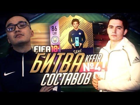 FIFA 18 - БИТВА СОСТАВОВ #4 С KEFIR - SANE 86