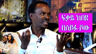 Seifu On Ebs : Interview With Comedian Fekadu