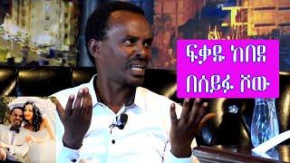 Seifu On Ebs : Interview With Comedian Fekadu