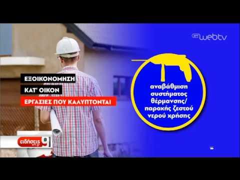 Εξοικονομώ κατ' οίκον – Νέο πρόγραμμα για 20.000 σπίτια | 28/03/19 | ΕΡΤ