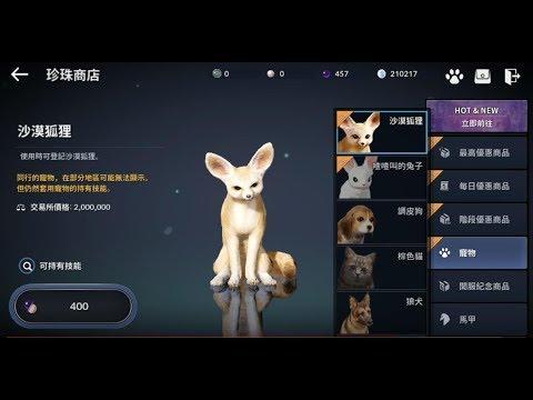 《黑色沙漠 MOBILE》新寵物兔子與狐狸及最強武器取得方法之古代遺跡系統!