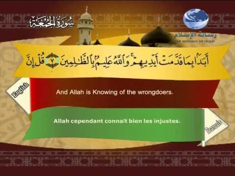 62- Al-Jumu'a (Translation of the Meanings of The Noble Quran in the English Language)