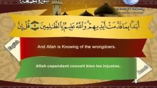 Quran translated (english francais)sorat 62 القرأن الكريم كاملا مترجم بثلاثة لغات سورة الجمعة