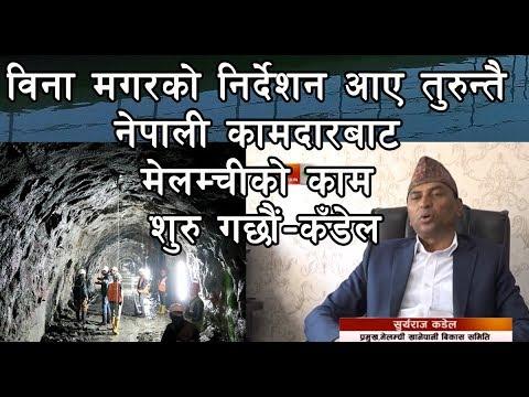 (विना मगरको निर्देशन आए तुरुन्तै नेपाली कामदारबाट मेलम्चीको काम शुरु गछौं–कँडेल - Duration: 14 minutes.)