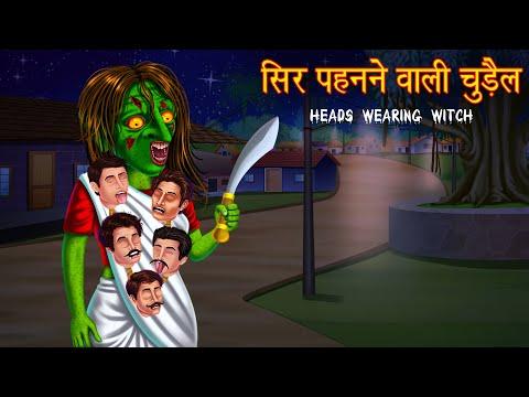 सिर पेहनने वाली चुड़ैल   Head's Wearing Witch   Stories in Hindi   Bedtime Stories   Hindi Kahaniya