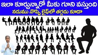 Best Sitting Position for Lower Back Pain   Dr Manthena Satyanarayana Raju Videos  
