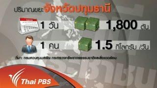 สถานีประชาชน - โครงการรณรงค์คัดแยกขยะ จ.ปทุมธานี
